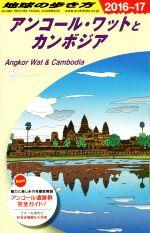アンコール・ワットとカンボジア(地球の歩き方)(2016~17)(単行本)