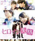 ヒロイン失格(Blu-ray Disc)(BLU-RAY DISC)(DVD)