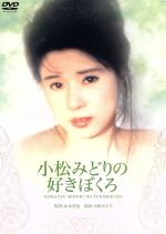 小松みどりの好きぼくろ(通常)(DVD)