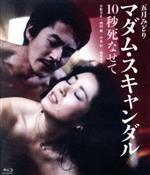マダム・スキャンダル 10秒死なせて(Blu-ray Disc)(BLU-RAY DISC)(DVD)