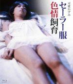 セーラー服色情飼育(Blu-ray Disc)(BLU-RAY DISC)(DVD)