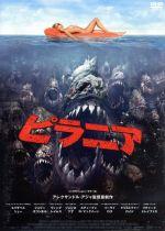 ピラニア(通常)(DVD)