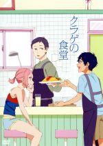 クラゲの食堂(通常)(DVD)