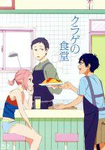 クラゲの食堂(Blu-ray Disc)(BLU-RAY DISC)(DVD)