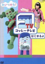 NHKDVD みいつけた! コッシーテレビ はじまるよ(通常)(DVD)