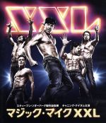マジック・マイク XXL ブルーレイ&DVDセット(Blu-ray Disc)(BLU-RAY DISC)(DVD)