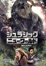 ジュラシック・ニューワールド コンプリート・ボックス(通常)(DVD)