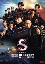 S-最後の警官- 奪還 RECOVERY OF OUR FUTURE(通常版)(通常)(DVD)