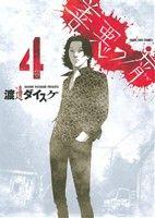 善悪の屑(4)(ヤングキングC)(大人コミック)