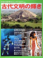 古代文明の輝き(別冊日経サイエンス)(単行本)