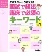 国試で頻出・臨床で必須のキーワード(NursingCanvasBook5)(Vol.1)(単行本)