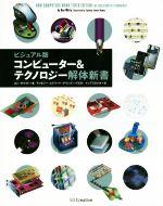 コンピューター&テクノロジー解体新書 ビジュアル版(単行本)