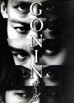 GONINサーガ ディレクターズ・ロングバージョン Blu-rayBOX(Blu-ray Disc)(BLU-RAY DISC)(DVD)