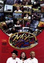 クレイジージャーニー(通常)(DVD)