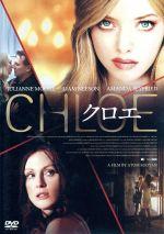 クロエ【おトク値!】(通常)(DVD)
