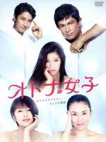 オトナ女子 DVD-BOX(通常)(DVD)