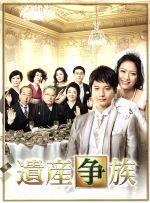 遺産争族DVD-BOX(通常)(DVD)