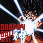 アニメ「ドラゴンボール」放送30周年記念 ドラゴンボール 神 BEST(通常盤)(通常)(CDA)