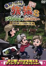 東野・岡村の旅猿8 プライベートでごめんなさい・・・ 北海道・知床 ヒグマを観ようの旅 プレミアム完全版(通常)(DVD)