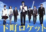 下町ロケット -ディレクターズカット版- DVD-BOX(通常)(DVD)