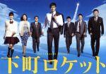 下町ロケット -ディレクターズカット版- Blu-ray BOX(Blu-ray Disc)(BLU-RAY DISC)(DVD)