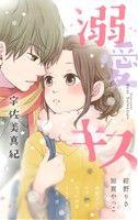 溺愛キス(フラワーCベツコミSP)(少女コミック)
