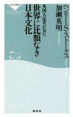 英国人記者が見た 世界に比類なき日本文化(祥伝社新書453)(新書)