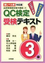 QC検定受検テキスト3級 新レベル表対応版 品質管理検定集中講座3(単行本)