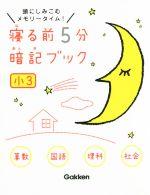 寝る前5分暗記ブック 小3 算数・国語・理科・社会 頭にしみこむメモリータイム!(児童書)