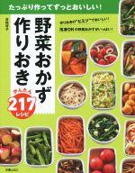 野菜おかず作りおき かんたん217レシピ(単行本)