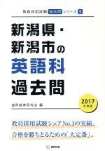新潟県・新潟市の英語科過去問(教員採用試験「過去問」シリーズ5)(2017年度版)(単行本)