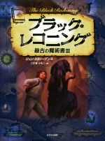 ブラック・レコニング 最古の魔術書Ⅲ(児童書)