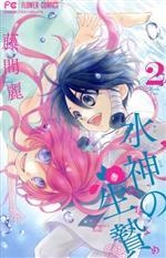 水神の生贄(2)(フラワーC)(少女コミック)