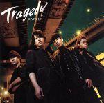 TRAGEDY(初回限定盤1)(DVD付)(DVD1枚、16Pブックレット付)(通常)(CDS)