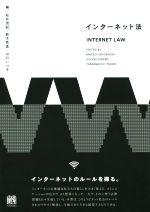インターネット法(単行本)