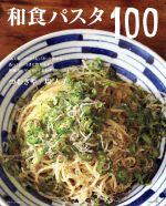 和食パスタ100(別冊すてきな奥さん)(単行本)