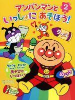 アンパンマンといっしょにあそぼう!(2)(児童書)
