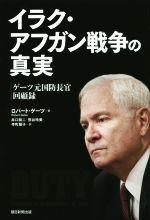 イラク・アフガン戦争の真実 ゲーツ元国防長官回顧録(単行本)
