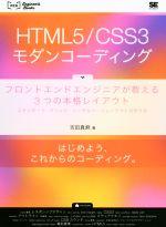 HTML5/CSS3モダンコーディング フロントエンドエンジニアが教える3つの本格レイアウト(WEB Engineer's Books)(単行本)
