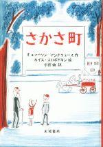 さかさ町(児童書)