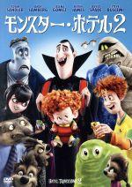 モンスター・ホテル2(通常)(DVD)