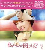私の心が聞こえる?<ノーカット完全版> コンパクトDVD-BOX2[期間限定スペシャルプライス版](三方背BOX、特典ディスク1枚付)(通常)(DVD)