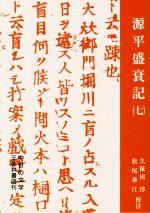 源平盛衰記(中世の文学)(7)(単行本)