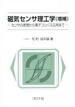 磁気センサ理工学 増補 センサの原理から電子コンパス応用まで(単行本)