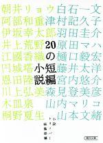 20の短編小説(朝日文庫)(文庫)
