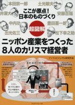 超図解 ニッポン産業をつくった8人のカリスマ経営者(単行本)