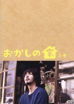 おかしの家 DVD-BOX(通常)(DVD)