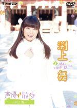 声優DVD 声優散歩シリーズ 渕上舞(通常)(DVD)