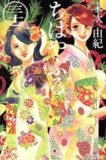 ちはやふる(30)(ビーラブKC)(少女コミック)