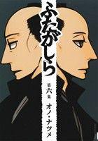 ふたがしら(6)(IKKI C)(大人コミック)